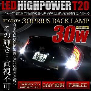 30系 プリウス専用バックランプ 超爆光 30W T20 ダブル ウェッジ球 2個1セット 前期/後期適合|hid-led-carpartsshop