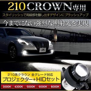 クラウン 210系 プロジェクターランプキット+HIDセット 一体型 HID キット セット 全グレード適合 トヨタ|hid-led-carpartsshop