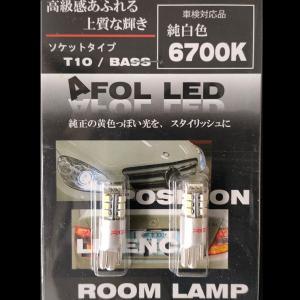 RIGG AFOL T10 13連LED ハイクオリティーLED 本当の輝きを求める方へ 2個1セット|hid-led-carpartsshop