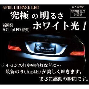 RIGG AFOL 輸入車対応 T10×31mm 6chip LED採用 フェストン キャンセラー内蔵 SMD LED|hid-led-carpartsshop