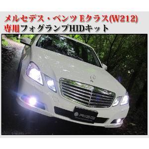 RIGG メルセデス・ベンツEクラス(W212)専用フォグランプHIDコンバージョンキット|hid-led-carpartsshop