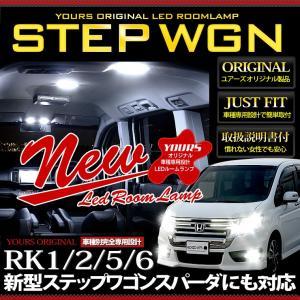 ステップワゴン RK RK1/RK2/RK5/RK6 スパー...