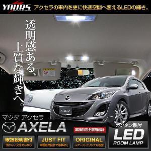 アクセラ アクセラスポーツ BL系 適合LEDルームランプ MAZDA マツダ 専用工具付|hid-led-carpartsshop