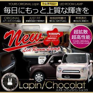 スズキ ラパン ラパン ショコラ  HE22S LED ルームランプ 新チップ 専用工具付き