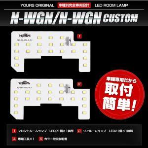 [YDS]エヌワゴン/エヌワゴン カスタム JH1/JH2 LEDルームランプセット 新チップ N-WGN / N-WGN CUSTOM ホンダ|hid-led-carpartsshop