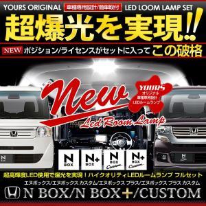 [YDS]エヌボックス エヌボックス カスタム エヌボックス プラス 専用 LED ルームランプセット 新チップ JF1 JF2 N-BOX|hid-led-carpartsshop