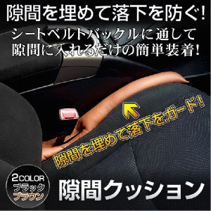 車中泊 にも 隙間クッション シートベルト(2本セット) 車用 隙間 落下防止 小物 携帯 肌触り 仮眠 hid-led-carpartsshop