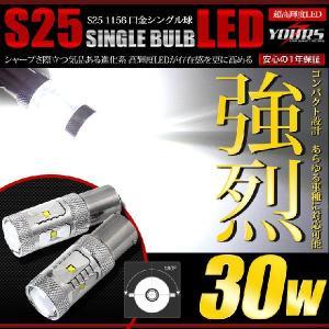 強烈爆光 30W S25 1156  ピン角:180度 高輝度LED採用バルブ  ホワイト|hid-led-carpartsshop