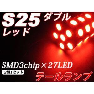 S25 LEDバルブ SMD3chip 27連 (レッド)(ダブル)2個1セット ピン角180度段違い テールランプに最適 hid-led-carpartsshop