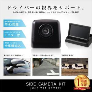 サイドカメラ+4.3インチモニター付きキット ホイール/ガリ傷防止 汎用 配線付 バックカメラ(リアカメラ)としてもご利用可能 hid-led-carpartsshop