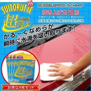 [YDS](洗車用拭き上げクロス)スイトルッテ 4枚セット 超吸水 水滴を残さない滑らかな拭き心地 hid-led-carpartsshop