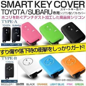 TOYOTA SUBARU用スマートキーカバー トヨタ キーケース シリコン アンチダスト加工 TYPE-A/TYPE-B (全6色)|hid-led-carpartsshop