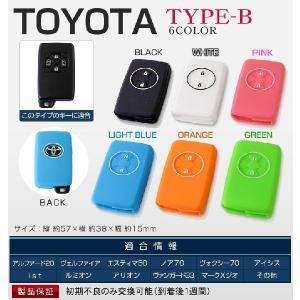 TOYOTA SUBARU用スマートキーカバー トヨタ キーケース シリコン アンチダスト加工 TYPE-A/TYPE-B (全6色)|hid-led-carpartsshop|04