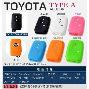 TOYOTA SUBARU用スマートキーカバー トヨタ キーケース シリコン アンチダスト加工 TYPE-A/TYPE-B (全6色)|hid-led-carpartsshop|05