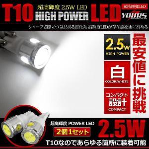 T10 2.5wパワーLED×4 ホワイト 2個1セットYahoo!ショッピング 最安値に挑戦 ポジション ライセンス|hid-led-carpartsshop
