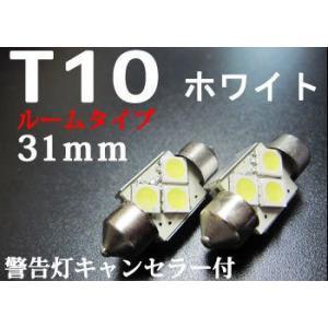 T10×31mm 3連 3chip SMD キャンセラー内蔵LED ホワイ ト2個1セット|hid-led-carpartsshop