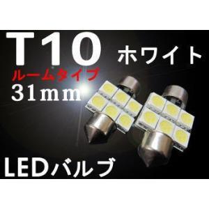 T10 31mm 6連 3chip SMD LED  ホワイト 2個1セット|hid-led-carpartsshop