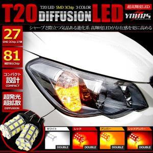[YDS] T20 3Chip SMD 27連  LEDウェッジ球 ホワイト・レッド・アンバー 2個1セット|hid-led-carpartsshop