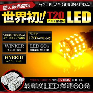 T20 ピンチ部違い 60連仕様  アンバー 2個1set  YOURSオリジナル製品 世界初!|hid-led-carpartsshop