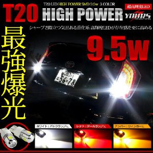 T20 ハイパワー 9.5W LED ホワイト・レッド・アンバー 2個1セット|hid-led-carpartsshop