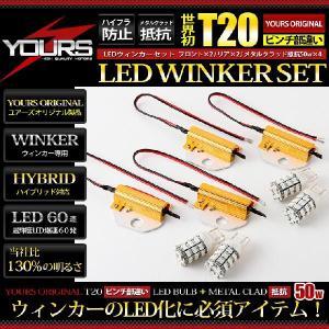 T20ピンチ部違い LEDウィンカーセット YOURSオリジナル製品 メタルクラッド抵抗 50w 4個1セット+世界初!LED 60連仕様 アンバー|hid-led-carpartsshop