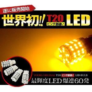 T20ピンチ部違い LEDウィンカーセット YOURSオリジナル製品 メタルクラッド抵抗 50w 4個1セット+世界初!LED 60連仕様 アンバー hid-led-carpartsshop 02