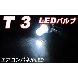T3 エアコンパネル用 LEDバルブ 4個1セット typeS(ホワイト)(ブルー)(レッド)選べる3色 マイクロLED|hid-led-carpartsshop