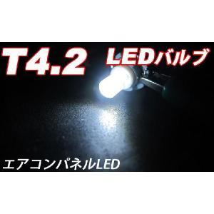 T4.2 エアコンパネル用 LEDバルブ 4個1セット typeM(ホワイト)(ブルー)(レッド)選べる3色 マイクロLED|hid-led-carpartsshop