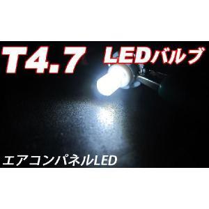 T4.7 エアコンパネル用 LEDバルブ 4個1セット typeL(ホワイト)(ブルー)(レッド)選べる3色 マイクロLED|hid-led-carpartsshop
