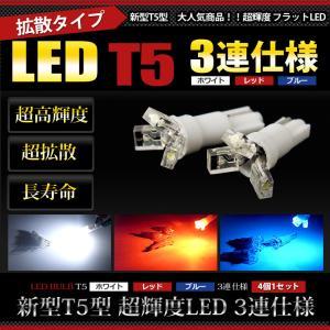 T5 LEDバルブ ウェッジ球 3連仕様 (ホワイト)(ブルー)(レッド) 4個1セット|hid-led-carpartsshop