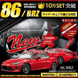 トヨタ 86 ハチロク スバル BRZ LEDルームランプセット ZN6 ZC6 新チップ  専用工...