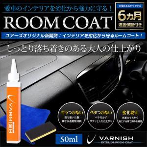 車コーティング プロ仕様 バーニッシュ ルームコート(50ml)洗車 メンテナンス hid-led-carpartsshop