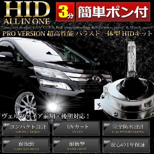 20系ヴェルファイア 前期・後期 フォグランプ用 バラスト一体型 HID All In One H.I.D Ver.Pro 35W HB4 H11|hid-led-carpartsshop