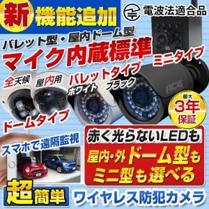 防犯カメラ 監視カメラ IPカメラ 130万画素 無線 ワイヤレス WiFi 屋内用 屋外用 [クーポン割引対象外商品] hid-led-carpartsshop