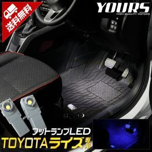 トヨタ ライズ専用 フットランプ LED 2個1セット ホワイト/ブルー (イルミネーションランプ)...