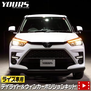 ライズ専用 デイライト&ウィンカーポジションキット Zのみに適合 ウィンカー ポジション シーケンシ...