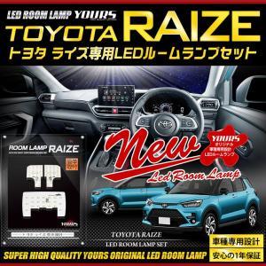 トヨタ ライズ 専用 LEDルームランプセット TOYOTA ルームランプ LED 室内灯 RAIZ...