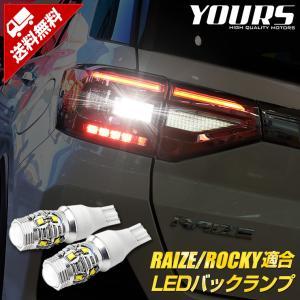 T16 50W LED TOYOTA ライズ DAIHATSU ロッキー 専用 バックランプ 無極性...