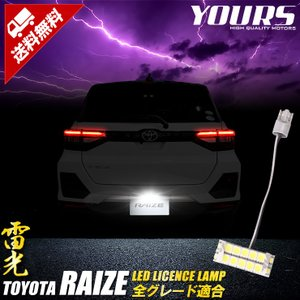 トヨタ ライズ 専用 LED ライセンス 14連 LED ナンバー灯 ライセンスランプ T10 TO...