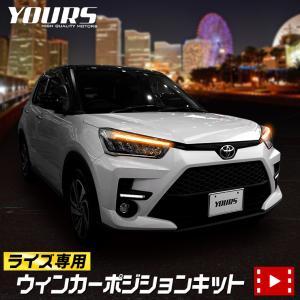 トヨタ ライズ専用 ウィンカーポジションキット Zのみに適合 シーケンシャル RAIZE TOYOTA hid-led-carpartsshop