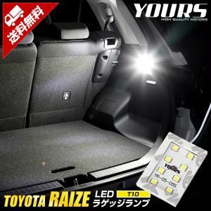 トヨタ ライズ 専用 LED ラゲッジランプ [単品] TOYOTA RAIZE ラゲッジ ラゲージ...