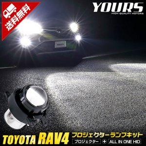 [YDS]トヨタ RAV4 50系 専用 プロジェクターランプキット+HID(6000k)セット フォグランプ  HID TOYOTA|hid-led-carpartsshop