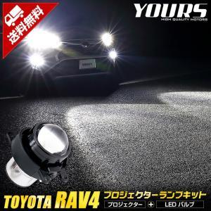 トヨタ RAV4 50系 専用 プロジェクターランプキット+LEDセット フォグランプ HID TOYOTA|hid-led-carpartsshop