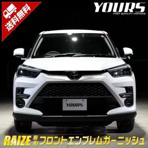 RAIZE専用 メッキパーツ フロントエンブレムガーニッシュ 2PCS ライズ 高品質ABS採用 メ...
