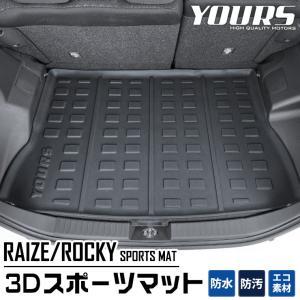 [YDS] トヨタ ライズ ダイハツ ロッキー専用 3D スポーツマット ラゲージトレイ ラゲッジマット トランク トレー 内装 パーツ  hid-led-carpartsshop