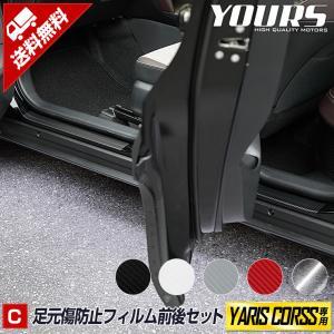 [C]トヨタ ヤリスクロス 専用 足元傷防止用 カット済み フィルム 4PCS 全5色 YARIS CROSS カーボン調 透明フィルム カッティング シール|hid-led-carpartsshop