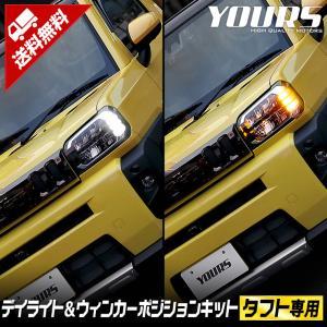 ダイハツ タフト 専用 デイライト&ウィンカーポジションキット G/Gターボのみに適合 LED カスタムパーツ TAFT DAIHATSU hid-led-carpartsshop