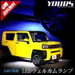 ダイハツ タフト 専用 LED ウェルカムランプ 2色 TAFT カスタム パーツ LED 足元  DAIHATSU hid-led-carpartsshop