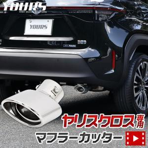 トヨタヤリスクロス YARISCROSS メッキ パーツ マフラーカッター 1PCS  落下防止付 ステンレス 外装 カスタム TOYOTA|hid-led-carpartsshop