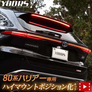 ハリアー 80系 Zグレード 専用 LED ハイマウントポジション化キット HARRIER ユアーズ ポジション リア ブレーキ トヨタ TOYOTA hid-led-carpartsshop